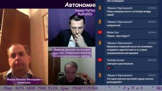 Автономный интернет; Белоруссия. #РуПолит №17.