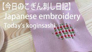 【こぎん刺し日記】Japanese Embroidery*Todays Koginsashi*今日もコツコツと作ります。*刺繍*DIY