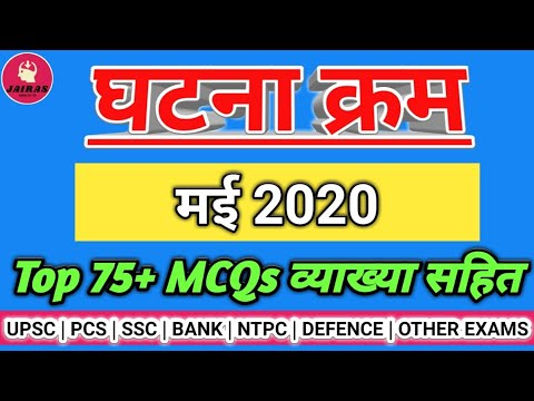 Monthly Current Affairs MAY 2020 | करंट अफेयर्स मई 2020 | Current 2020 | May 2020 Current Affairs |