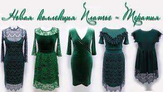 Новая коллекция Платье-терапия. Нарядные платья