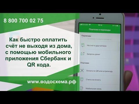 Как быстро оплатить  счёт не выходя из дома, с помощью мобильного  приложения Сбербанк и  QR кода.