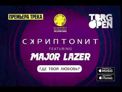 Премьера: Скриптонит ft. Major Lazer - Где твоя любовь? (2017) НОВЫЙ РЕП