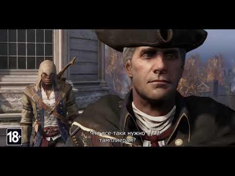Видео № 0 из игры Assassin's Creed III Remastered [NSwitch]