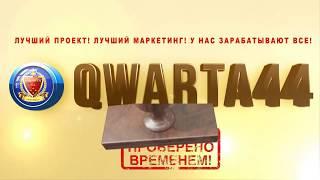 QWARTA44 Старт модуля EXTRIM2