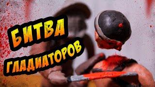 Битва гладиаторов (Пластилиновый мультфильм)