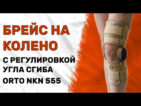 Брейс на коленный сустав Orto NKN 555 с регулировкой угла сгибания
