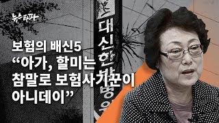 뉴스타파 - 보험의 배신⑤