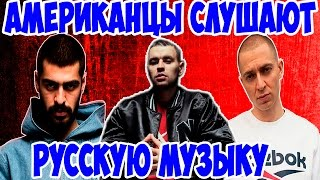 Американцы Слушают Русскую Музыку #5 Oxxxymiron, MiyaGi, Рем Дигга.