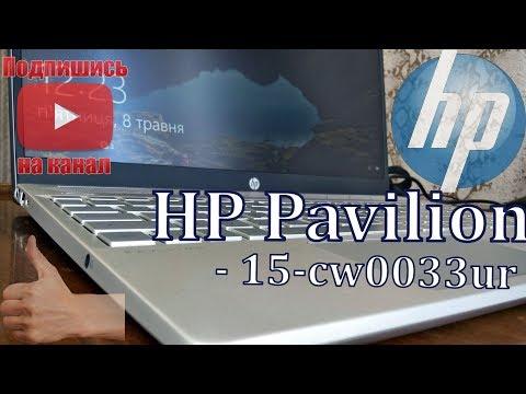 HP Pavilion 15 (cw0033ur) Обзор и мое мнение о ноутбуке.