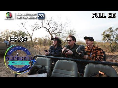 หนีเที่ยวกัน | | South Africa (Thornybush Game Reserve ) | 9 ต.ค. 61