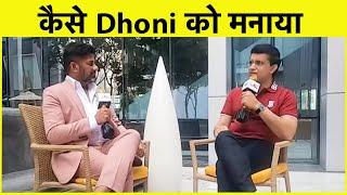 SALAAM CRICKET 2021: Sourav Ganguly का खुलासा कैसे MS Dhoni को टीम इंडिया के साथ जोड़ा गया