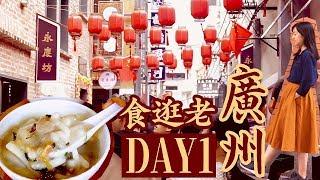 食逛老廣州Day1|東山少爺西關小姐|地鐵沿線美食一日遊|上下九,北京路,永慶坊,沙面