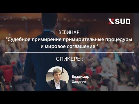 Вебинар: Судебное примирение примирительные процедуры и мировое соглашение