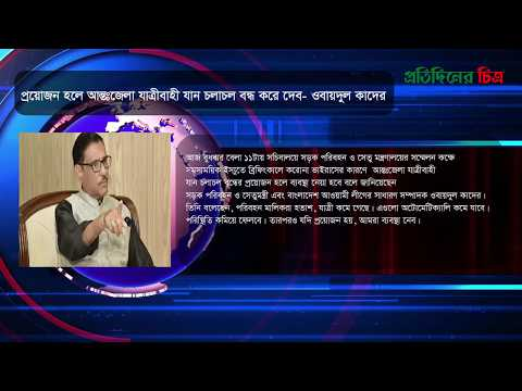 News Flash | Wednesday, March 18, 2020 | নিউজ ফ্ল্যাশ | Daily Protidiner Chitro