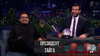 Вечерний Ургант. Кто-то куда-то летит - Стас Михайлов.(22.12.2017)