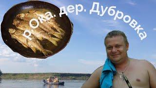 Рыбалка на оке в рязанской области дубровка