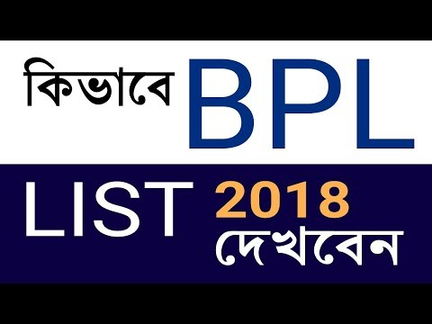 How to check BPL list 2018 | BPL list 2018 | check BPL list
