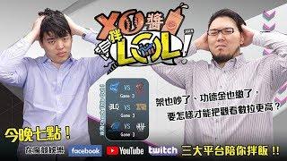 【XO醬拌LoL】2019春季賽#7 2019/03/20