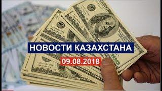 Новости Казахстана. Курс тенге установил новый антирекорд