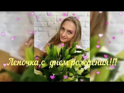 ❤Леночка с днем рождения!!!🎉🎉🎉На позитиве из Сибири!!!❤