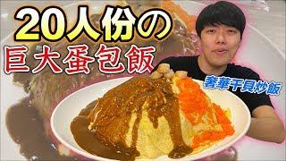 【狠愛演】20人份巨大蛋包飯!奢華干貝炒飯『極度美味』