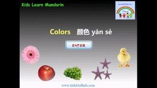 Mandarin Lesson for Kids - Colors and Objects