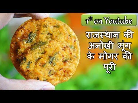 पहले कभी ना खाई होगी ऐसी अनोखी और हेल्दी मूंग दाल की पूरी | Moong Dal Puri Recipe