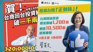 另開新視窗,【經濟部 經濟報報】EP.2:投資台灣,時機正好!