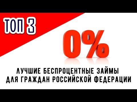 Беспроцентные займы | ТОП-3 кредитов без процентов
