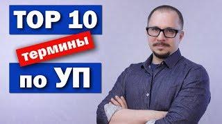 Проектное управление - Топ 10 терминов Управления проектами