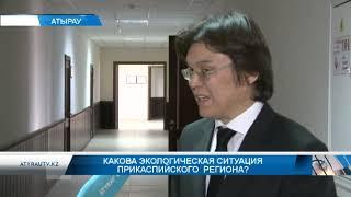 Какова экологическая ситуация Прикаспийского  региона?