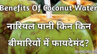 Coconut Water | नारियल पानी किन बीमारियों में फायदेमंद?नारियल पानी के फायदे।Benfits Of Coconut Water