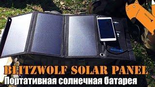 Переносные солнечные батареи для рыбалки 12в 200вт