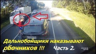 Дальнобойщики наказывают обочечников, хамов и водятлов!!! 2 часть! Truckers punish boors!
