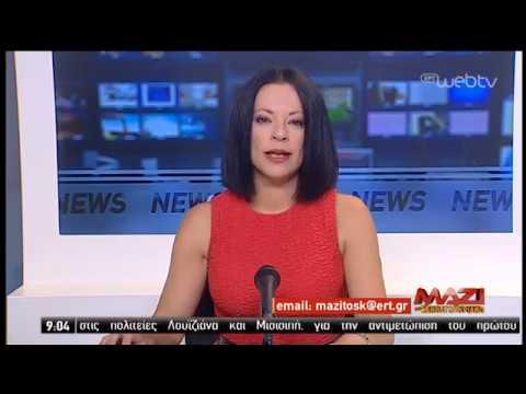 Μαζί το Σαββατοκύριακο – Τίτλοι Ειδήσεων στις 09:00   14/07/2019   ΕΡΤ