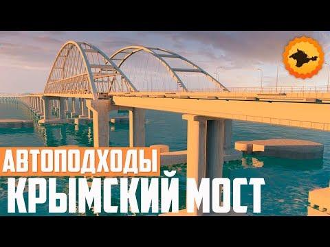 Крымский мост. Строительство сегодня 08.05.2018. Керченский мост.