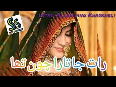 Rat Ja Tara Chawan Tha By Ustad Allah Dino Khaskheli