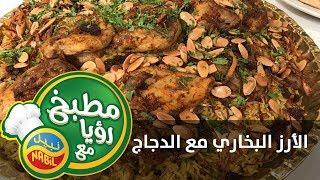 مطبخ رؤيا مع نبيل - الأرز البخاري مع الدجاج