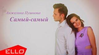 Анжелика Пушнова - Самый-самый / Премьера песни