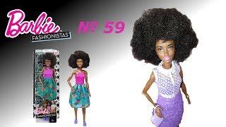 Barbie Fashionistas №59 / Обзор и распаковка + комплект одежды