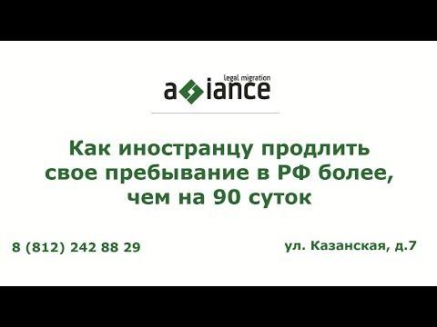 Как иностранцу продлить свое пребывание в РФ более, чем на 90 суток