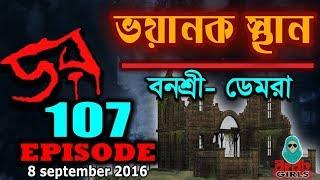 Kuasha 24 September 2018 | Rj Sharmeen | কুয়াশা - X