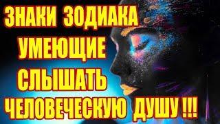 Дар Небес! 3 Знака Зодиака, Которые Умеют Слышать Человеческую Душу!