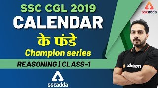 SSC CGL 2019 | Reasoning | Calendar (Class 1) - Download this Video in MP3, M4A, WEBM, MP4, 3GP