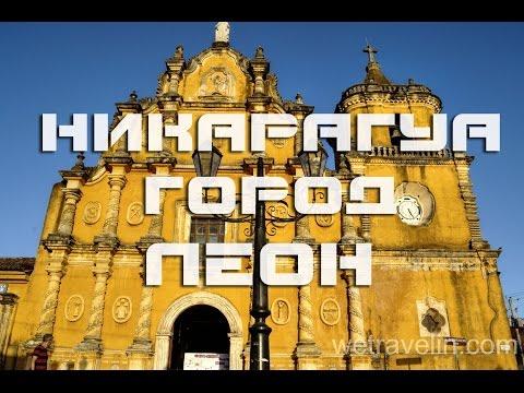 Леон Никарагуа| Достопримечательности Никарагуа
