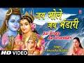 जय भोले जय भंडारी Jai Bhole Jai Bhandari I ANURADHA PAUDWAL I Shiv Bhajan I Shiv Aaradhana