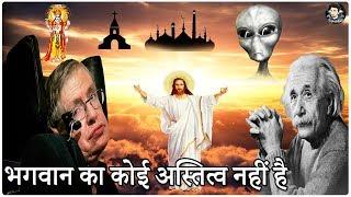 भगवान का कोई अस्तित्व नहीं है // God is Nowhere ! Science, Technology, Rumors, Facts, Humans, Mobile