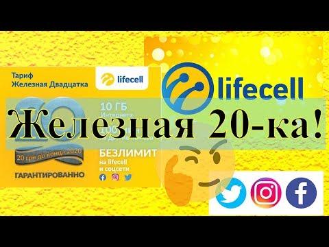 Железная двадцатка от LIFECELL— лучший региональный тариф в 2020 году в Украине!