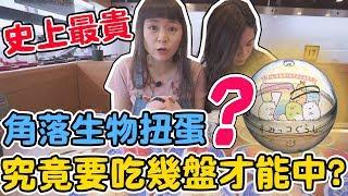 【超激貴扭蛋特別篇】藏壽司究竟要吃幾盤才能抽中角落生物?最貴的扭蛋又來啦!可可酒精