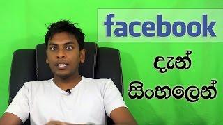 සිංහල Geek Show - How to translate Facebook in to Sinhala